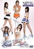 レースクイーンの女神たち 2006 MEMORIAL Ver.2[DVD]