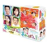 あんぱん DVD-BOX2 画像