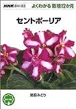 セントポーリア (NHK趣味の園芸 よくわかる栽培12か月)