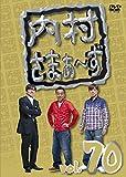 内村さまぁ~ず vol.70 [DVD]