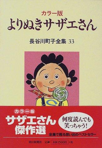 長谷川町子全集 (33)  カラー版 よりぬきサザエさんの詳細を見る