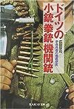 ドイツの小銃拳銃機関銃―歩兵兵器の徹底研究 (光人社NF文庫)