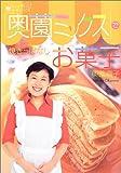 奥薗ミックスで焼きっぱなしお菓子 (なぁんだ簡単!料理BOOK)