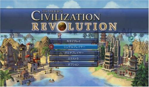 シヴィライゼーション レボリューション (「戦略ガイドブック」同梱) - Xbox360
