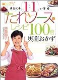 たれソースでレシピ100倍 奥薗おかず (「笑っちゃうほど簡単!」料理BOOK)