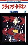 フライング・ドラゴン (2) (花とゆめCOMICS (2181))