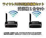 origin ワイヤレス HDMI 送受信機 セット 映像 & 音声 を ワイヤレス で 送受信 HDMI 無線 転送 受信機 複数 追加 対応 可能 受信機 側 リモコン 操作可 通信 距離 最大50m (送信機1台+受信機1台セット)VT58-SET1