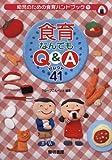 食育なんでもQ&Aセレクト41 (幼児のための食育ハンドブック)
