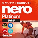 Nero Platinum 365|1年版|ダウンロード版