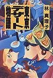 東京デザート物語