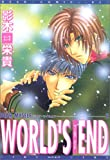 WORLD'S END (ワールズ・エンド) ―DEAR MYSELF (2) (ディアプラス・コミックス)