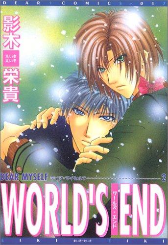WORLD'S END (ワールズ・エンド) ―DEAR MYSELF (2) (ディアプラス・コミックス)の詳細を見る