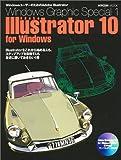 Adobe Illustrator 10 for Windows—ベ-シックな操作から新機能までわかりやすく解説! (Mycom mook—Windows graphic special)