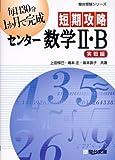 短期攻略センター数学II・B (実戦編) (駿台受験シリーズ)
