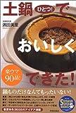 土鍋ひとつ!でおいしくできた!―楽ウマ90品 (SEISHUN SUPER BOOKS)