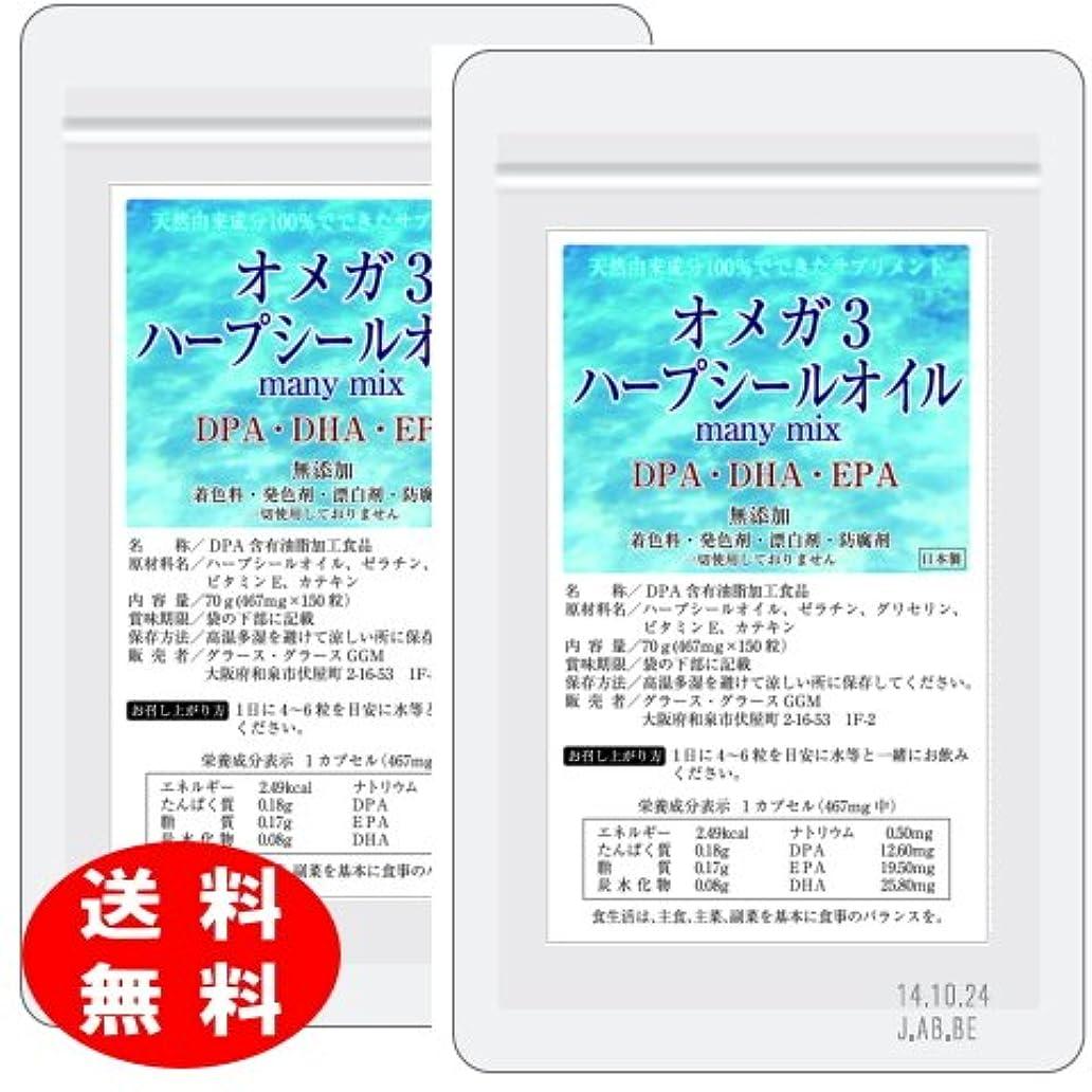 眼ミサイル伝統的オメガ3 ハープシールオイル(アザラシオイル) many mix 150粒 2袋セット