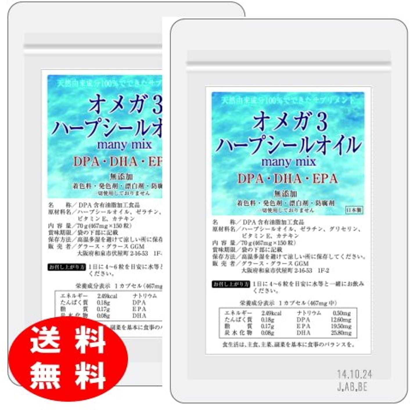 日付根拠くしゃくしゃオメガ3 ハープシールオイル(アザラシオイル) many mix 150粒 2袋セット