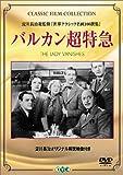 バルカン超特急 (トールケース) [DVD] 画像