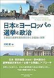 日本とヨーロッパの選挙と政治―主要国の選挙制度改革をめぐる議論と実際