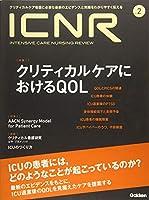 ICNR No.2 クリティカルケアにおけるQOL (ICNRシリーズ)