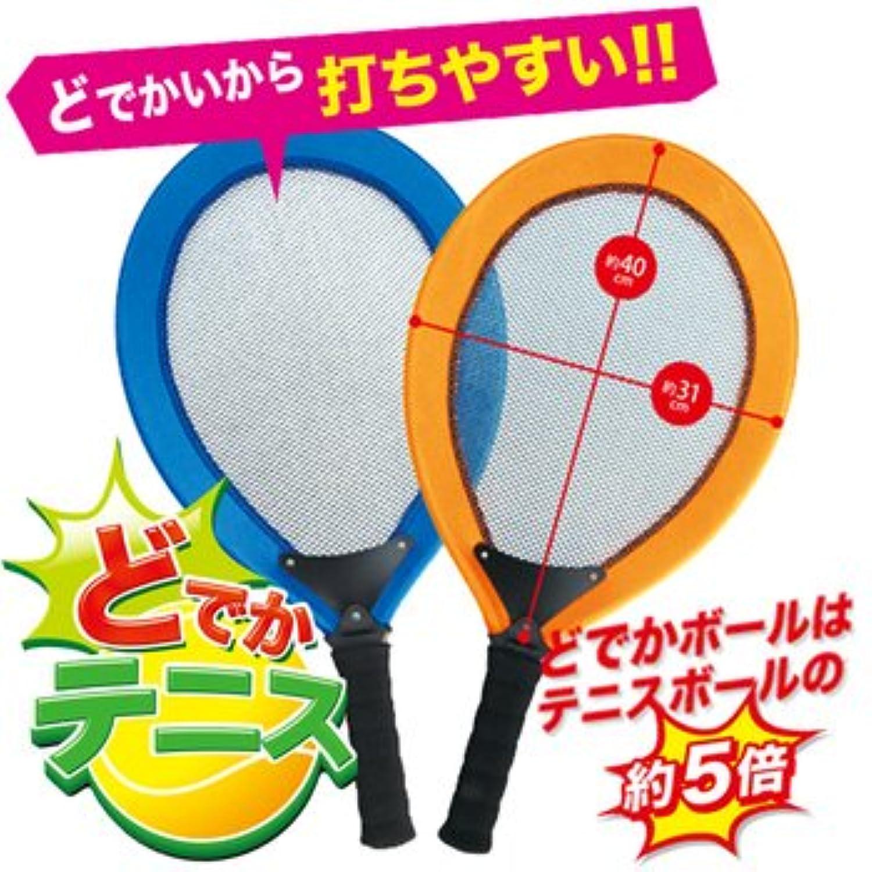 ハック どでかテニス HAC449 色お任せ(色指定不可)