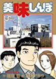 美味しんぼ(110) (ビッグコミックス)