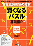 賢くなるパズル 基礎編2 (宮本算数教室の教材)