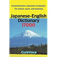 Japanese-English Dictionary 17000: Comprehensive Japanese vocabulary for school, exam, and business