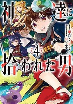神達に拾われた男(4) (ガンガンコミックスUP!)