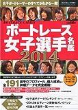ボートレース女子選手名鑑 2014年 01月号 [雑誌]