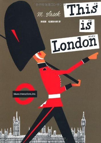 ジス・イズ・ロンドン[改訂版] (P‐Vine BOOKs)の詳細を見る