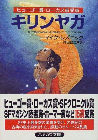 キリンヤガ (ハヤカワ文庫SF)