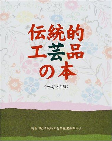 伝統的工芸品の本〈平成13年版〉