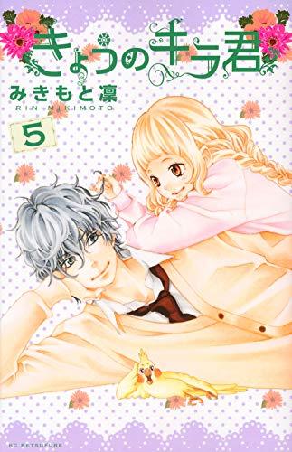 きょうのキラ君(5) (講談社コミックス別冊フレンド)の詳細を見る