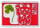 本物四葉のクローバー 《招福・招き猫切り絵入り》 カードサイズ レッド(赤)バージョン 昔ながらの縁起物 お財布に入れる幸運の御守 プリザーブドリーフ プリザーブドフラワー