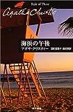 海浜の午後 (ハヤカワ文庫―クリスティー文庫)