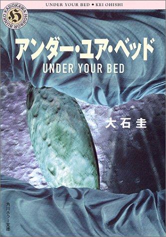 アンダー・ユア・ベッド (角川ホラー文庫)の詳細を見る