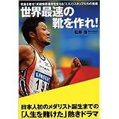 世界最速の靴を作れ! 常識を覆せ!末續慎吾選手を支える「ミズノ」スタッフたちの挑戦