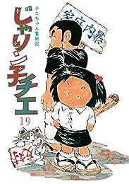 じゃりン子チエ【新訂版】 : 19 (アクションコミックス)