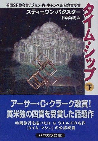 タイム・シップ〈下〉 (ハヤカワ文庫SF)の詳細を見る