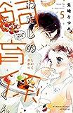わたしの飼育係くん 分冊版(5) (別冊フレンドコミックス)