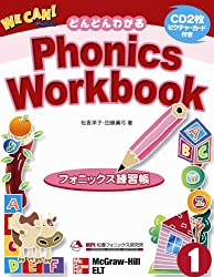 We Can! フォニックスワークブック 1(日本版)CD付/Phonics Workbook 1(Japanese) with CD