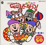 NHKおかあさんといっしょ ドレミファ・どーなっつ! ベスト50 ~春・夏を試聴する