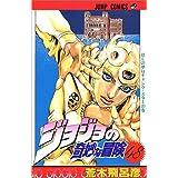 ジョジョの奇妙な冒険 (48) (ジャンプ・コミックス)