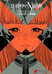 真夜中のX儀典 第01巻 [Mayonaka no X Giten vol 01]