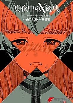 [馬鈴薯]の真夜中のX儀典1 (電撃コミックスNEXT)