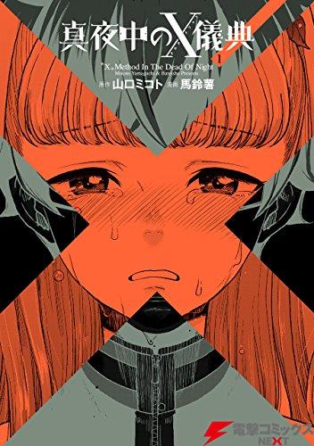 真夜中のX儀典1 (電撃コミックスNEXT)の詳細を見る
