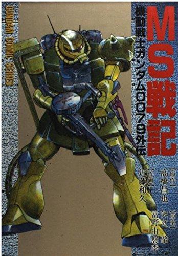 MS戦記 機動戦士ガンダム0079外伝