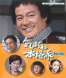気まぐれ本格派   【昭和の名作ライブラリー  第53集】 [Blu-ray]