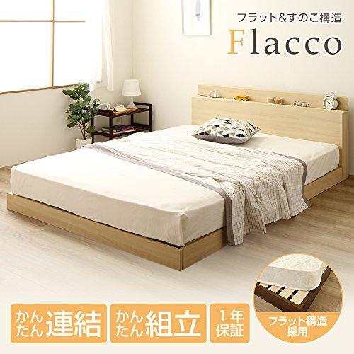 すのこ仕様 連結ローベッド 宮付き コンセント付き ダブルサイズ (フレームのみ) 『Flacco』フラッコ ナチュラル【1年保証】 連結ベッド フロアベッド